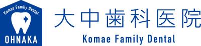 大 中 歯 科 医 院 Komae Family Dental